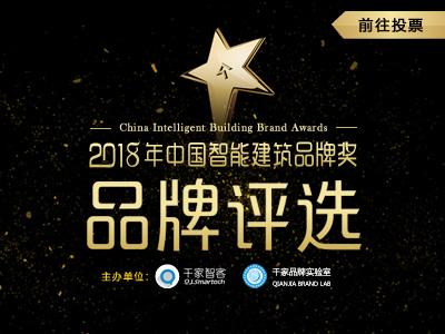 2018年度中国智能建筑品牌奖评选网络投票正式开启!