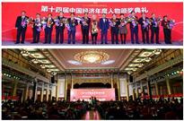 """狄耐克鹰慧物联被评为""""中国经济新领军企业"""""""