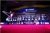 """雷特新年斩获""""年度最具投资价值企业""""、""""年度创新产品""""两项大奖"""