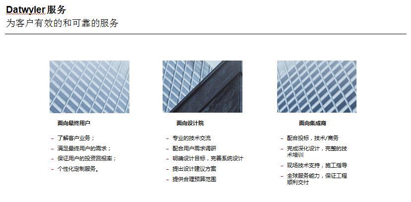 综合布线系统在智能建筑中的应用5