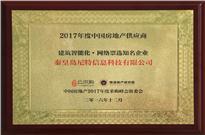 """尼特获评2017年度中国房地产供应商""""建筑智能化知名企业"""""""