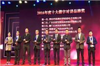 """麦驰荣获""""2016年度中国智能建筑十大楼宇对讲品牌奖"""""""