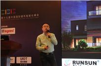 【视频】瑞讯科技CEO竺敏:集成系统如何推动整体智能家装解决方案