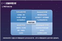 中国智能家居发展环境分析——千家数据报告
