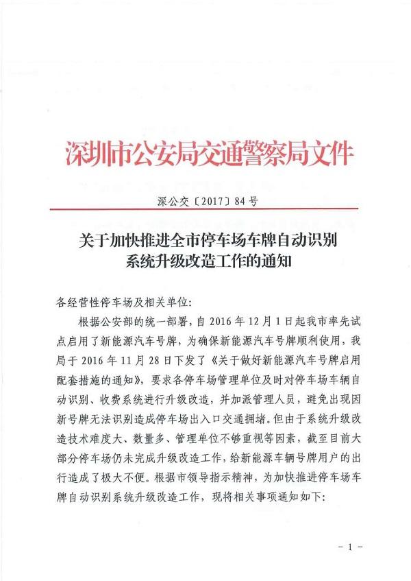 深圳公安发布停车场车牌识别系统升级通知