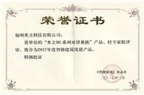 米立参加北京中国国际智能建筑展并荣获多个奖项