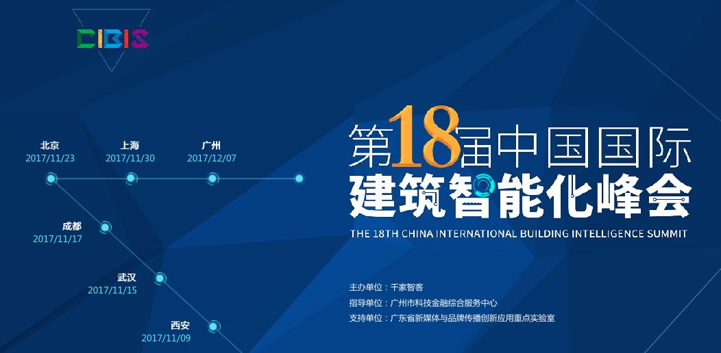 智能化峰会前瞻:零号软件将推智慧社区机器人方案