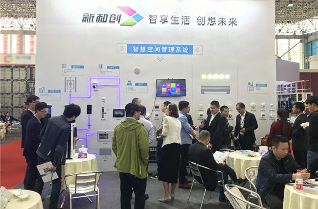 直击重庆安博会   新和创智慧空间管理系统+智能家居新品火爆现场