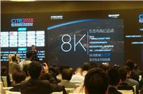 彩电业的布局趋势:8K、OLED屏、内容运营、智能化