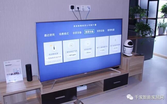 机器人与海信电视互                    方式     智能检测系统