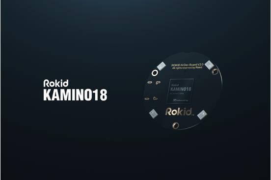 Rokid推Me音箱、AI芯片、AR眼镜三款新品 宣布新战略