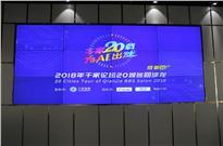 千家20载,为ai出发:千家论坛2018年全国20城巡回论坛成都站成功举办