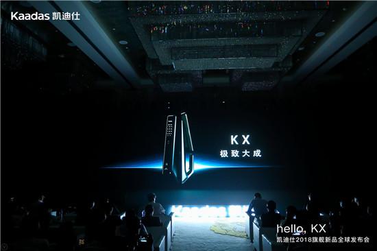 """凯迪仕旗舰新品KX全球发布,惊艳""""黑科技""""开创智能锁革新时代"""