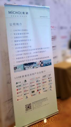 麦驰应邀参与第七届中国房地产财产链创新互助高峰论坛(华东站) 共建、共赢新生态