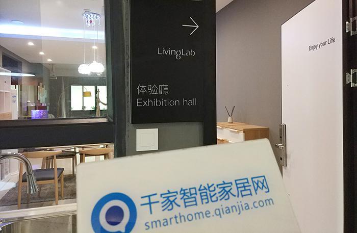 直击:LivingLab深圳智能家居体验厅