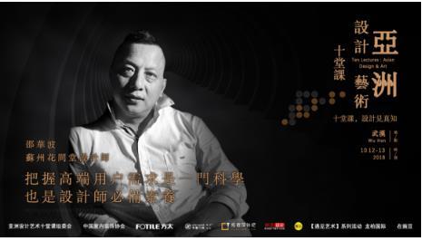 上海耒真室内设计工程有限公司设计总监   苏州花间堂设计师   关永权