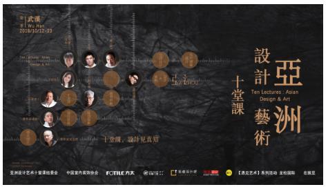 亚洲设计艺术十堂课报名开启,黑川雅之,关永权深度授课