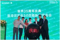 容声35周年庆典启动,海信家电集团发布3.0战略迈向新征程
