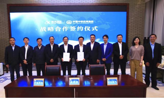 科大讯飞与中国中铁四局达成战略合作,携手推进智慧城市建设