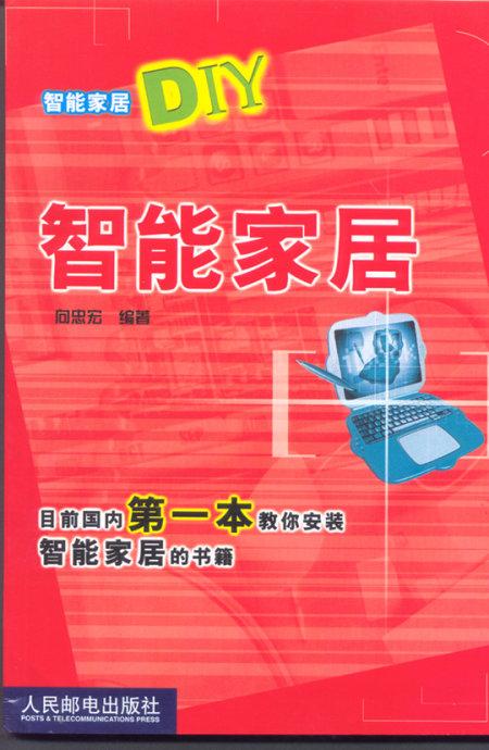 2002年出版的国内第一本智能家居专著说了什么?