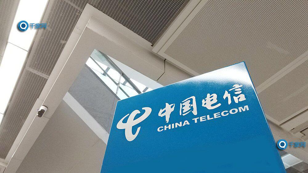 重磅!中国电信确认成立智慧家庭分公司 总