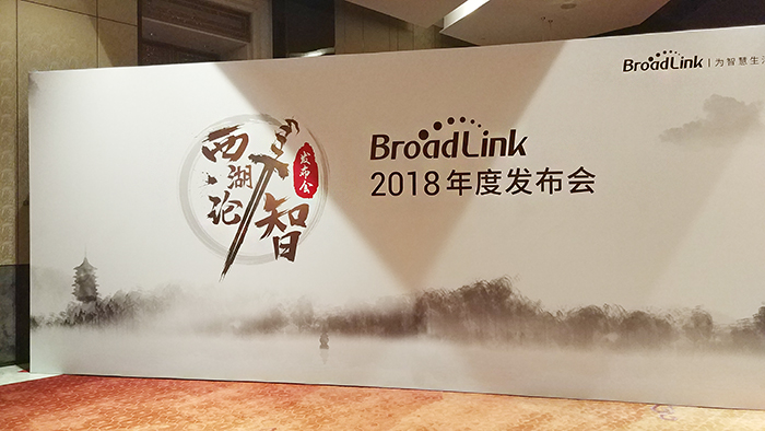 BroadLink年度重磅发布:颠覆式创新技术+全开放平台