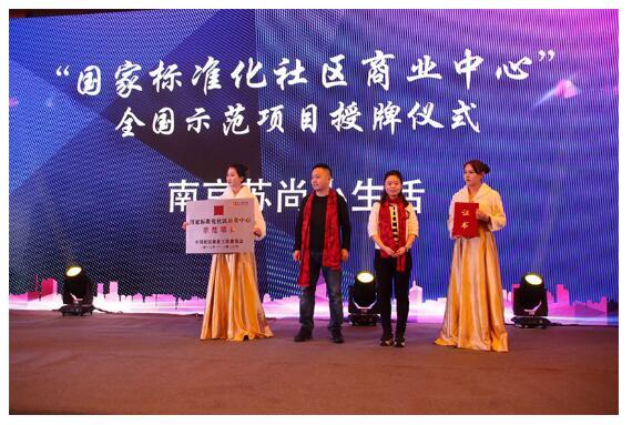 江苏首家国家标准化社区商业中心示范店 ―苏尚小生活诞生