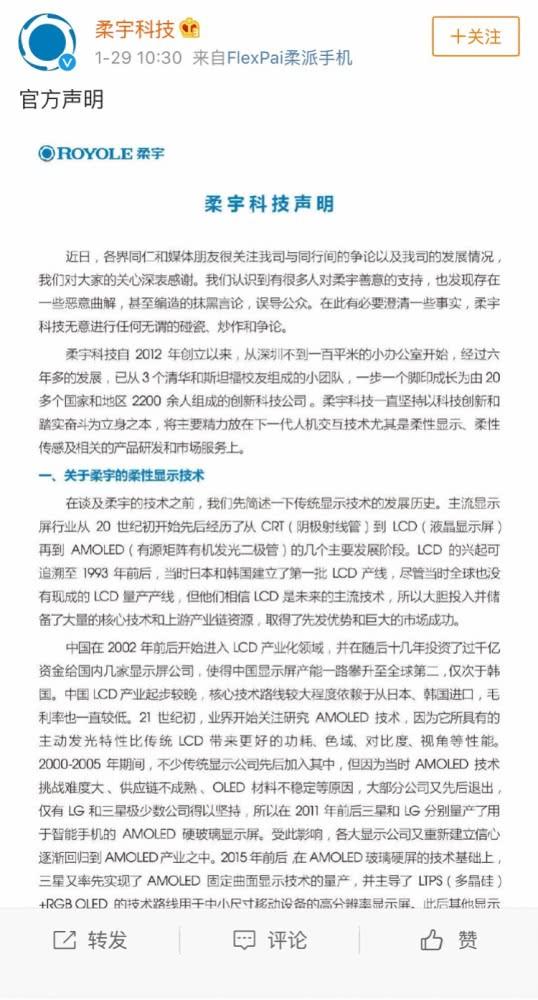 """小米、柔宇爆""""折叠屏""""口水战,专家:别争了!都是PPT手机"""