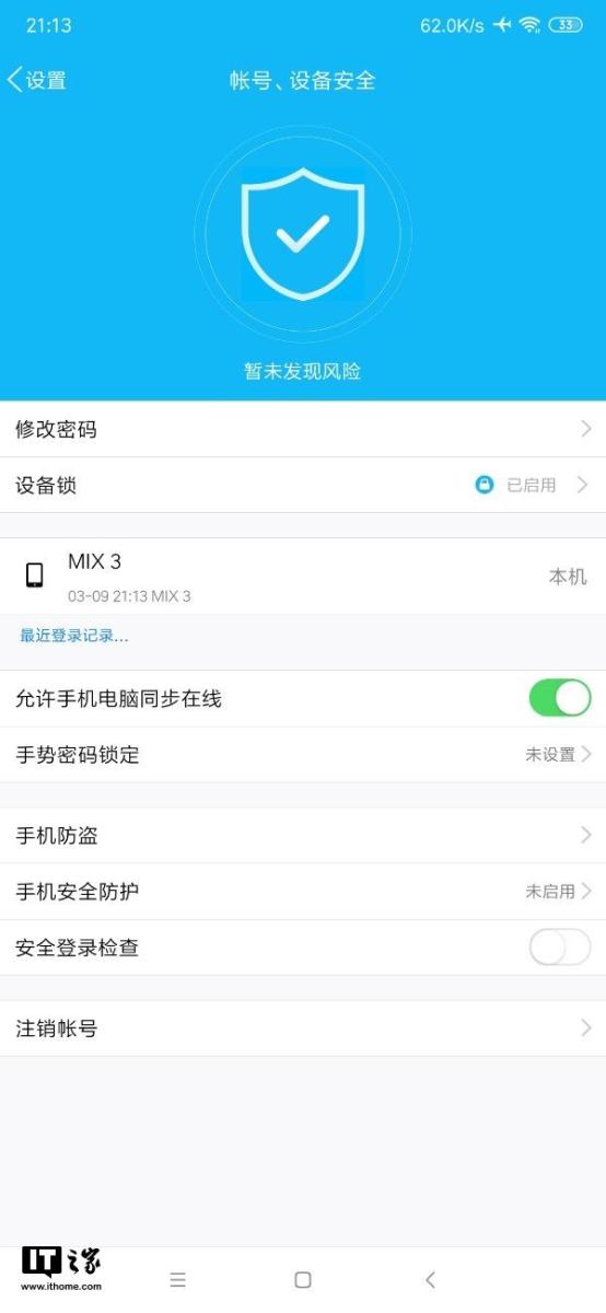 QQ注销帐号功能上线测试版更新