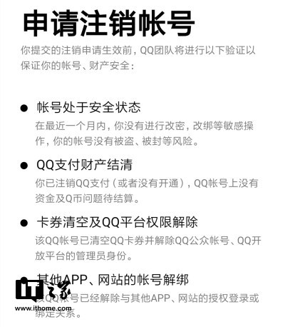 注销账号功能来了:腾讯手机QQ安卓版v7.9.9正式版更新