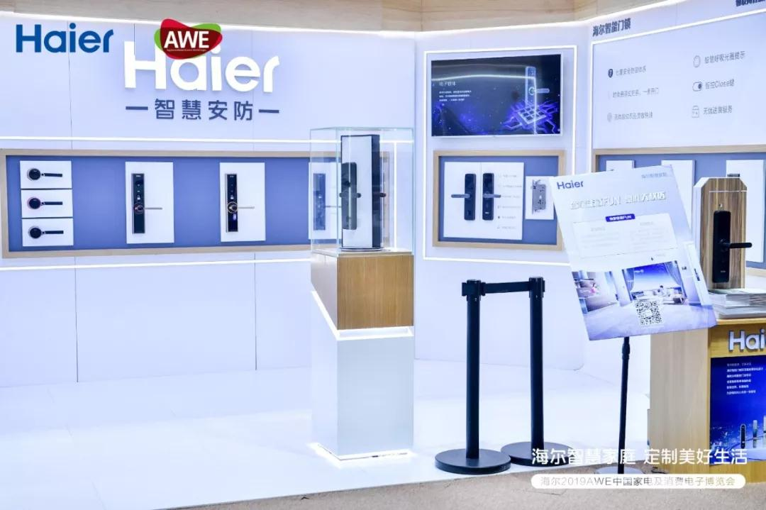 南京消息网专题:智能家居产品难成零星化,海尔AWE展聪明安防处理筹算破局