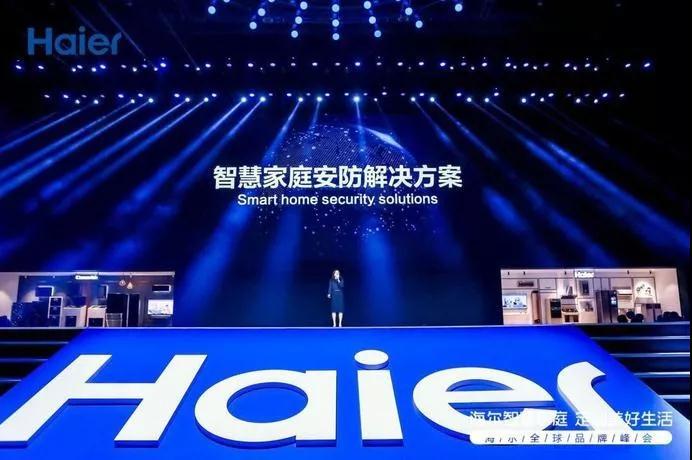 《亚博》海尔全球品牌峰会:智慧家庭安防解决方案成行业焦点