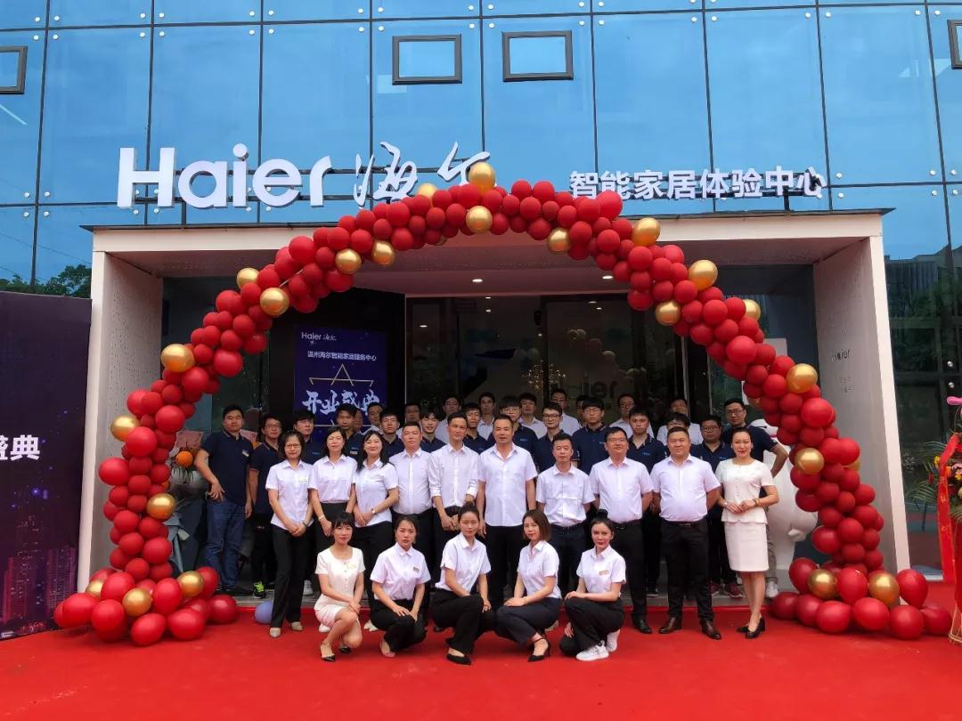 浙南最大的海尔智慧家居服务中心