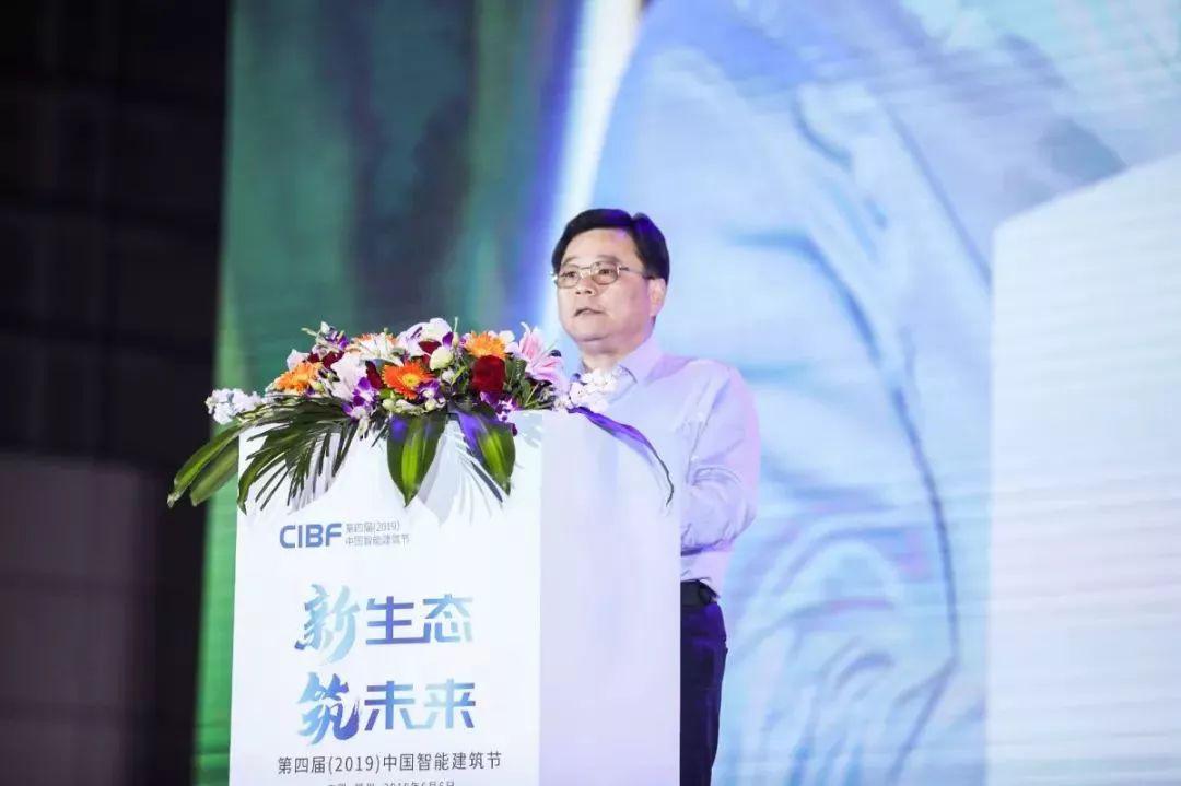 焦点直击 | 第四届(2019)中国智能建筑节本日福州开幕