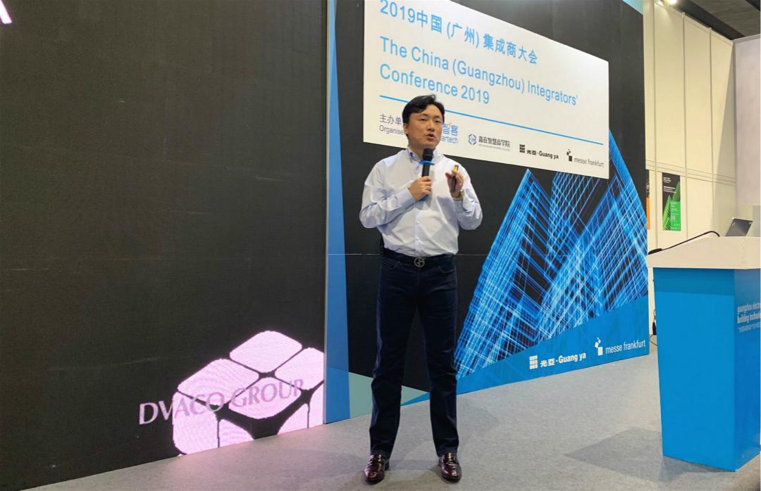 资源整合,服务赋能——2019中国(广州)智能家居集成商大会隆重举办!