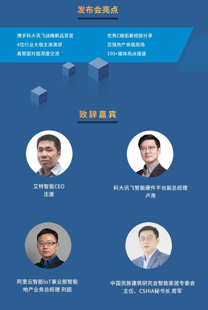 衢州频道_【活动报名】新一轮消费升级,如何撬动智能家居C端市场? ——艾特智能2019新品发布暨智能家居高峰论坛
