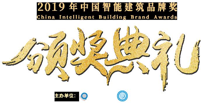 2019年中国智能建筑品牌奖颁奖典礼