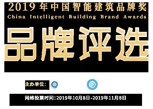品牌评选-2019年中国智能建筑品牌奖