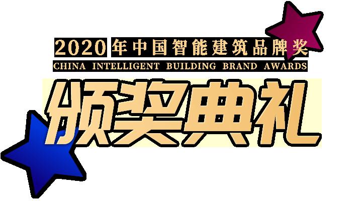2020年中国智能建筑品牌奖