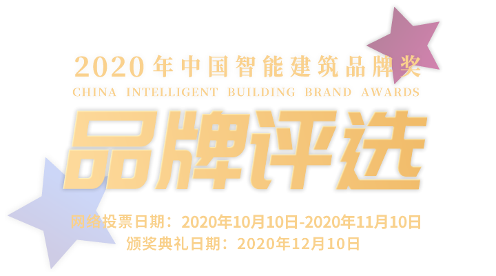 品牌评选-2020年中国智能建筑品牌奖