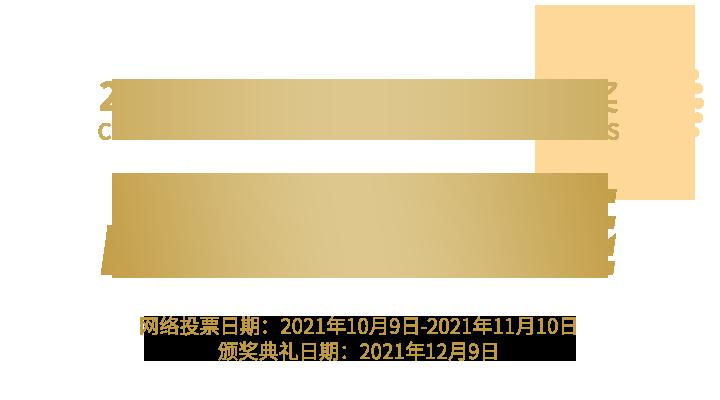 品牌评选-2021年中国智能建筑品牌奖