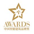 2021年度中国智能建筑品牌奖