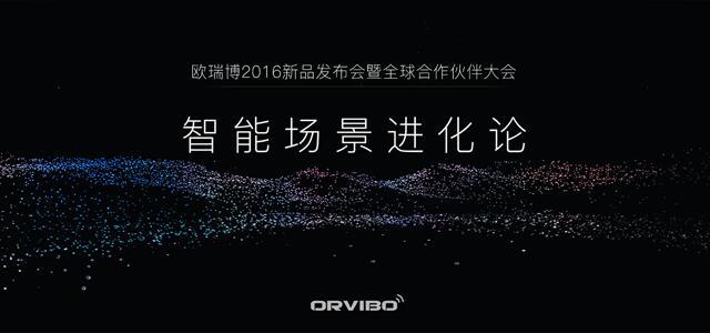 欧瑞博2016新品发布暨全球合作伙伴大会——智能场景进化论